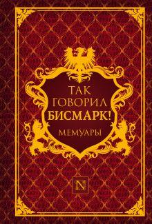 . - Так говорил Бисмарк обложка книги