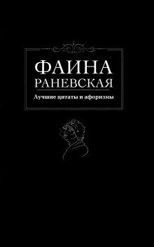 Лучшие цитаты и афоризмы обложка книги