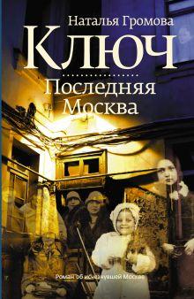 Ключ: Последняя Москва обложка книги