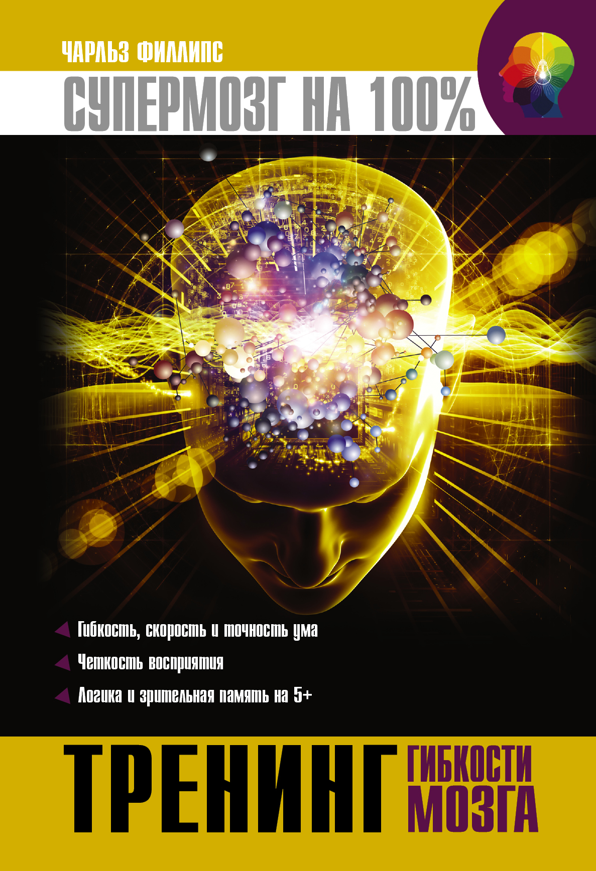 Тренинг гибкости мозга