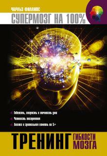 Филлипс Ч. - Тренинг гибкости мозга обложка книги