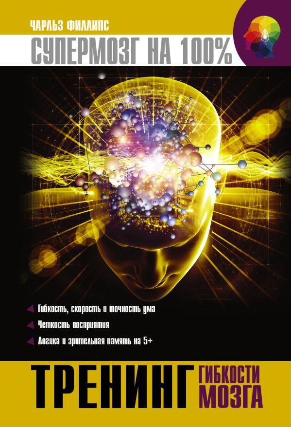 Тренинг гибкости мозга Филлипс Ч.