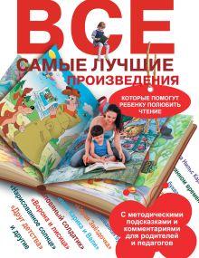 - Все самые лучшие произведения, которые помогут ребенку полюбить чтение обложка книги