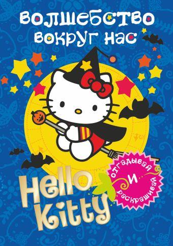Hello Kitty. Волшебство вокруг нас .