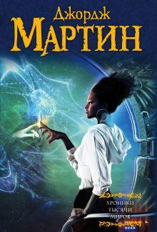 Мартин Д. - Хроники тысячи миров обложка книги