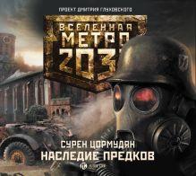 Цормудян - Аудиокн. Метро 2033. Цормудян. Наследие предков обложка книги