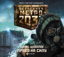 Шабалов - Аудиокн. Метро 2033. Шабалов. Право на силу обложка книги