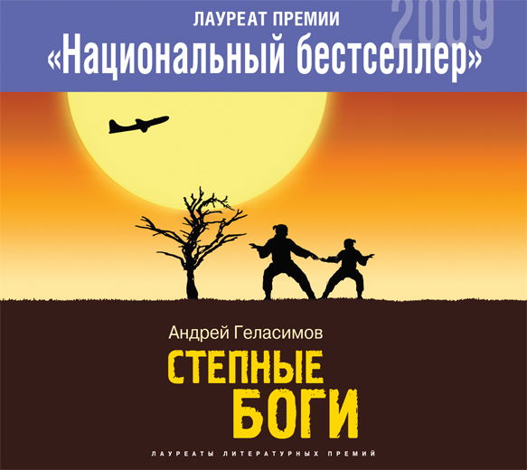 Аудиокн. Геласимов. Степные боги