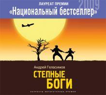 Геласимов - Аудиокн. Геласимов. Степные боги обложка книги