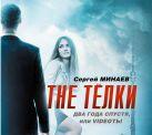 The телки-2 (на CD диске)