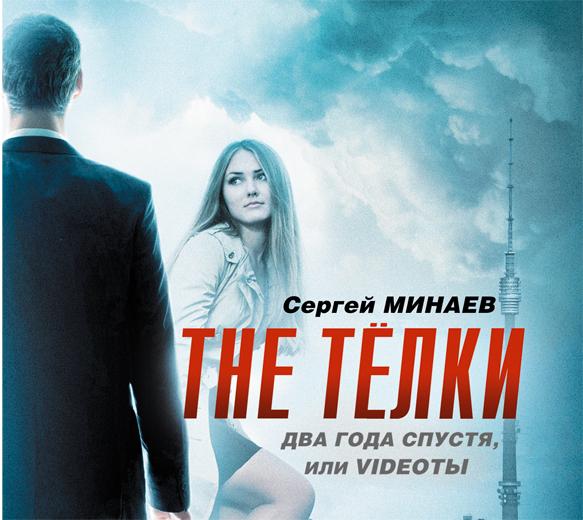 The телки-2 (на CD диске) Минаев С.