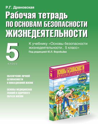 Основы безопасности жизнедеятельности. 5 класс. Рабочая тетрадь Драновская Р.Г.