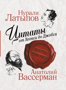 Вассерман А.А. - Цитаты от Хеопса до Джобса обложка книги