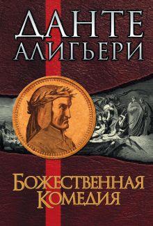 Божественная Комедия обложка книги