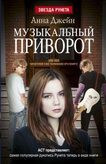Джейн А. - Музыкальный приворот обложка книги