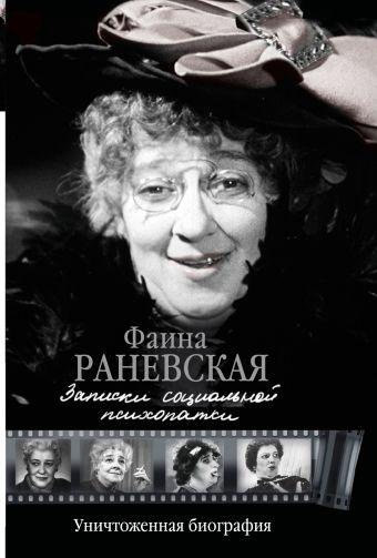 Записки социальной психопатки Раневская Ф.Г.