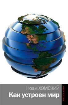 Хомский Н. - Как устроен мир обложка книги