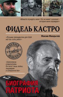 Макарычев М. - Фидель Кастро. Биография патриота обложка книги