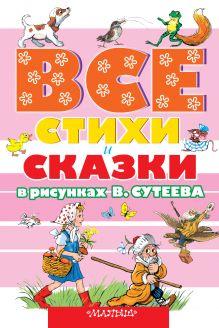 Сутеев В.Г. - ВСЕ стихи и сказки в рисунках В.Сутеева обложка книги
