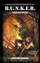 Пучков Л.Н. - Архив клана' обложка книги