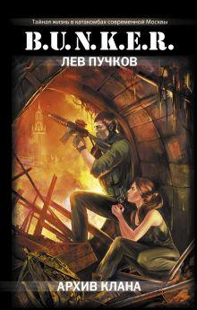 Пучков Л.Н. - Архив клана обложка книги