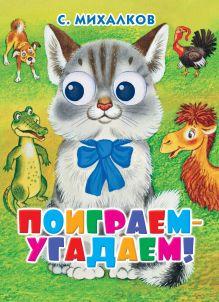 Михалков С.В. - Поиграем-угадаем обложка книги