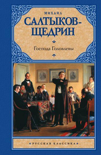 Господа Головлевы Салтыков-Щедрин М.Е.