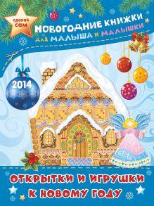 Филатова А. - Открытки и игрушки к Новому году обложка книги