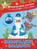 Рождественские игрушки от ЭКСМО