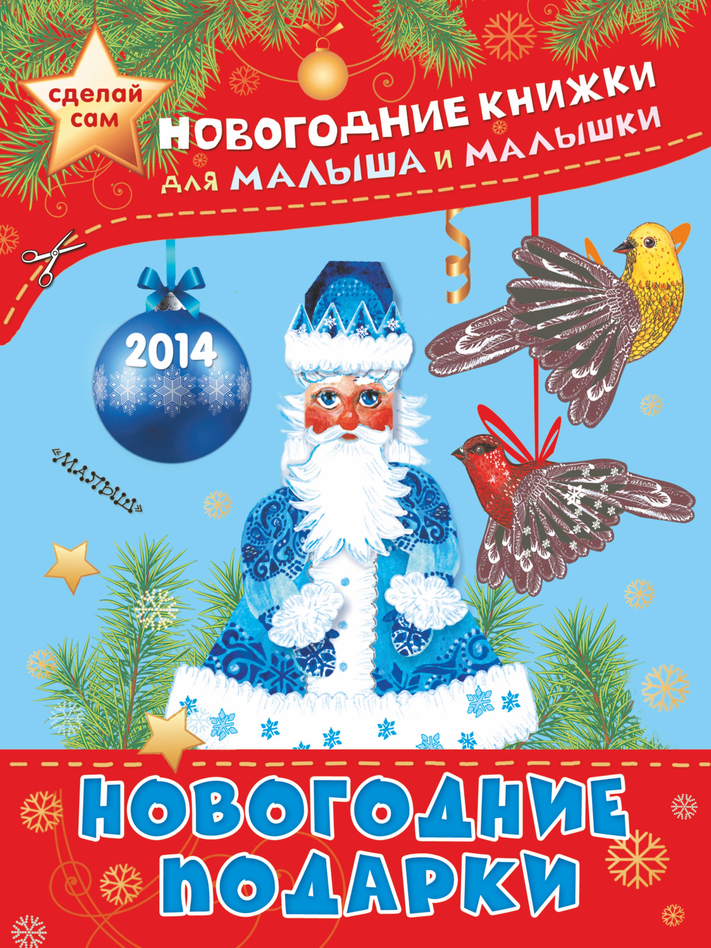 Рождественские игрушки ( Гордеева Е.А.  )