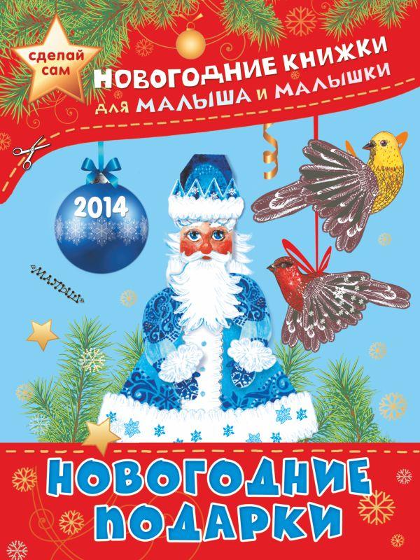 Рождественские игрушки Гордеева Е.А.