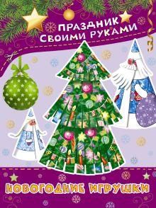 Боголюбова О.А. - Новогодние игрушки обложка книги