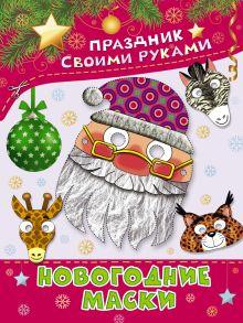 Шестопалов В.С. - Новогодние маски обложка книги