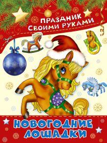 Морозова Д.В. - Новогодние лошадки обложка книги