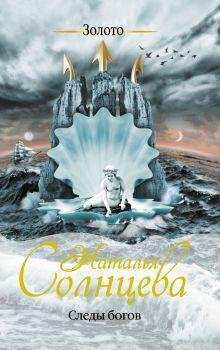 Солнцева Наталья - Следы богов обложка книги