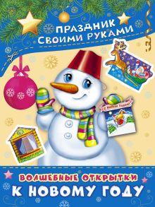 Морозова Д.В. - Волшебные открытки к Новому году обложка книги