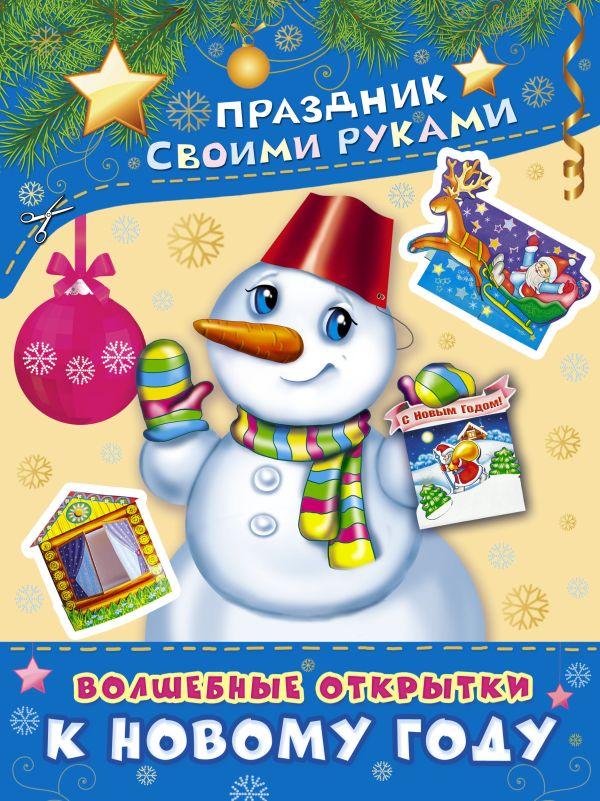 Волшебные открытки к Новому году Морозова Д.В.