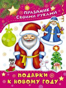 Морозова Д.В. - Подарки к Новому году обложка книги