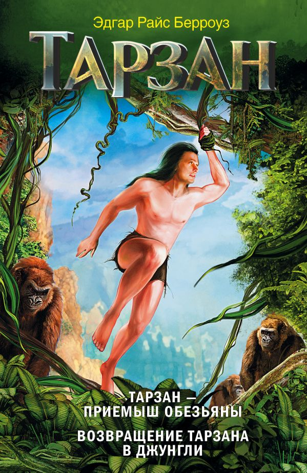 Тарзан — приемыш обезьяны. Возвращение Тарзана в джунгли Берроуз Э.Р.