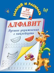 Дмитриева В.Г. - Алфавит. Лучшие упражнения с наклейками обложка книги