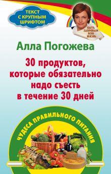 Погожева А.В. - 30 продуктов, которые обязательно надо съесть в течение 30 дней обложка книги