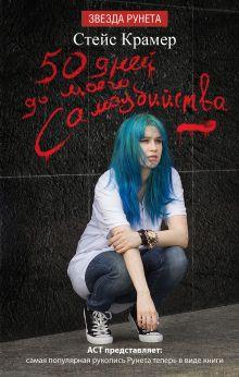 Крамер С. - 50 дней до моего самоубийства обложка книги