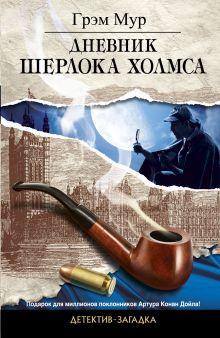 Мур Г. - Дневник Шерлока Холмса обложка книги