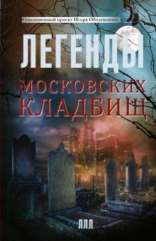 Оболенский И. - Легенды московских кладбищ обложка книги