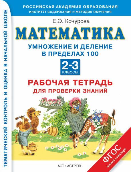Умножение и деление в пределах 100. Математика. 2–3 классы. Рабочая тетрадь для проверки знаний