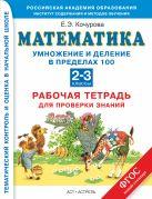 Математика. 2–3 классы. Умножение и деление в пределах 100. Рабочая тетрадь для проверки знаний.