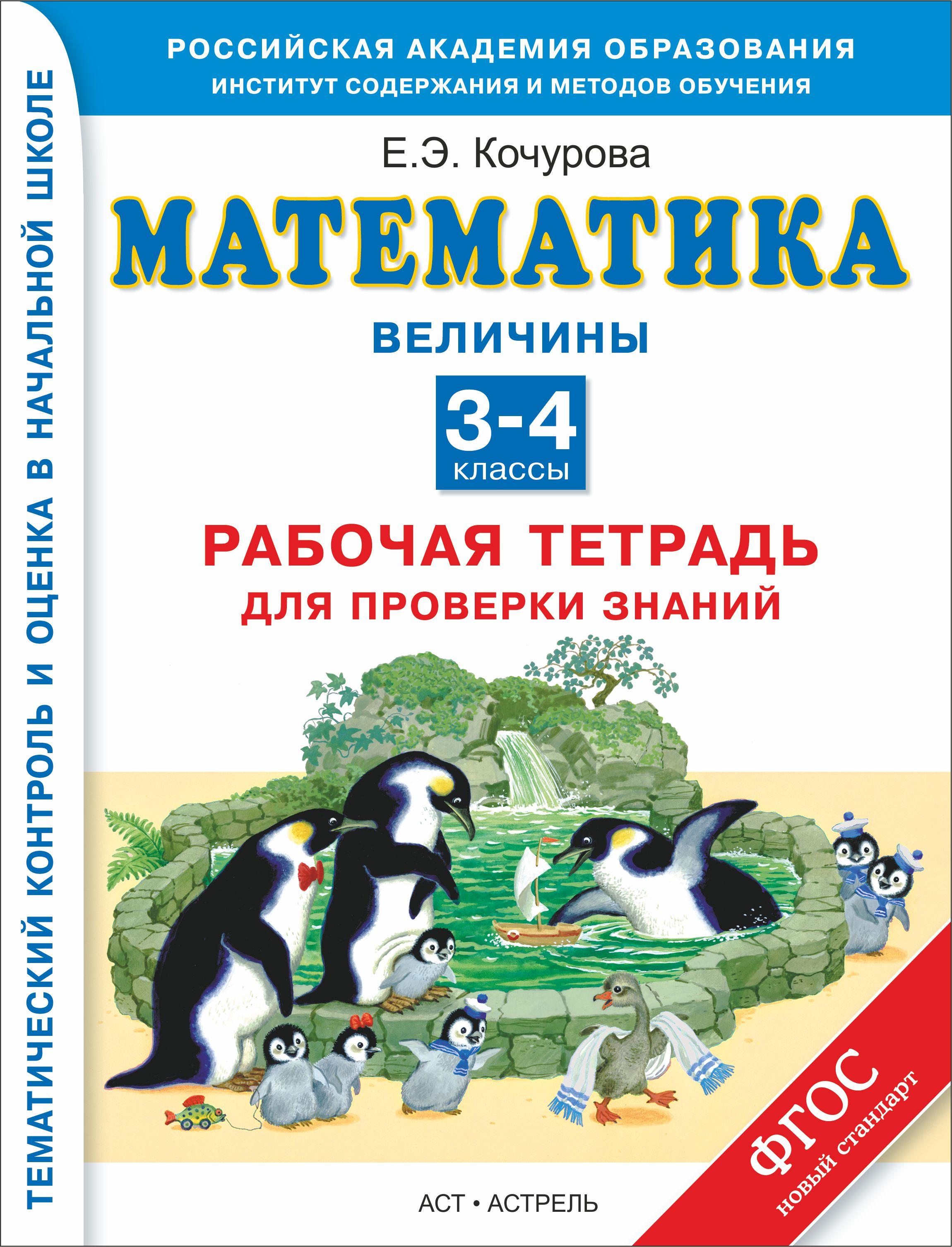 Величины. Математика. 3–4 классы. Рабочая тетрадь для проверки знаний