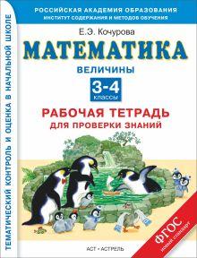Кочурова Е.Э. - Величины. Математика. 3–4 классы. Рабочая тетрадь для проверки знаний обложка книги