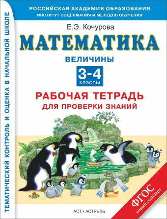 Величины. Математика. 3–4 классы. Рабочая тетрадь для проверки знаний Кочурова Е.Э.