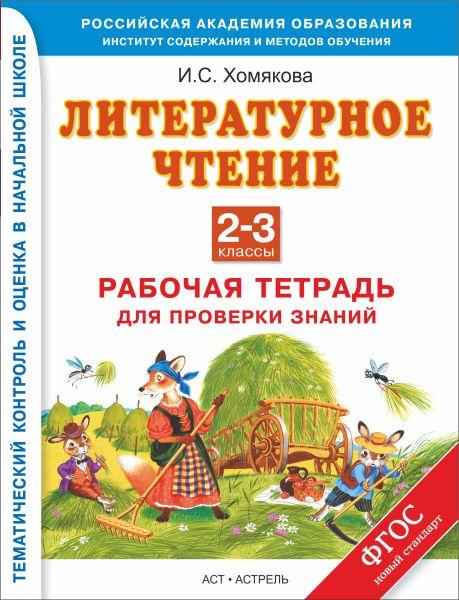 Литературное чтение. 2–3 классы. Рабочая тетрадь для проверки знаний